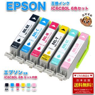 エプソン IC6CL80L 6色セット 互換インクカートリッジ ...