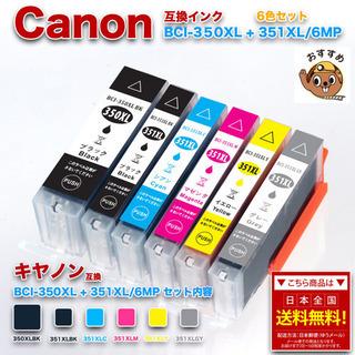 キヤノン BCI-350XL+351XL/6MP 6色セット 互...