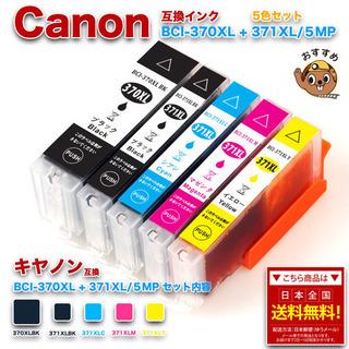 キヤノン BCI-371XL+370XL/5MP 5色セット互換...