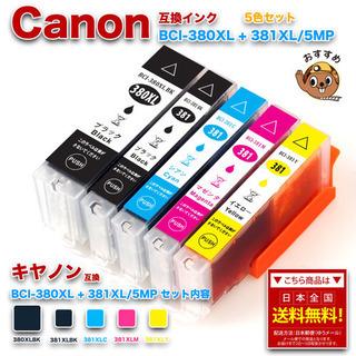 キヤノン 互換インク BCI-380XL+381XL/5MP 5...