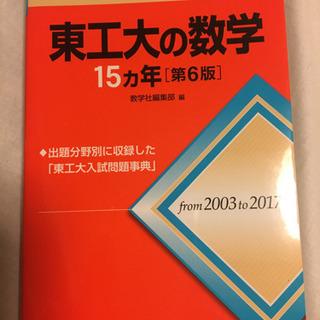 【値下げ】赤本 東工大の数学