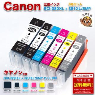 キヤノン 互換インク BCI-380XL+381XL/6MP 6...
