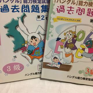 【CD付き】ハングル能力検定試験 過去問 3級 2巻、5巻