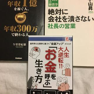 【3冊セット】経済本