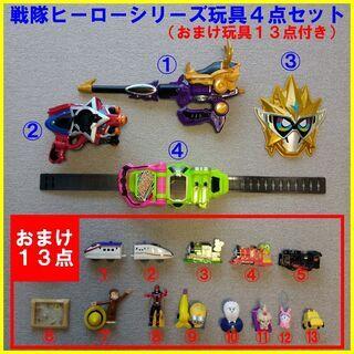 ■中古品■ 戦隊ヒーローシリーズ玩具4点+おまけ玩具13点
