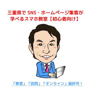 SNS・ホームページ集客が学べるスマホ教室【訪問 or オンライ...