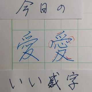 万年筆で「いい感字」 今日は超人気漢字「愛」 20200415 ...