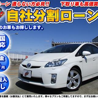 【自社ローン】★保証人無し★北海道エリア★プリウスSツーリング...