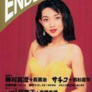 BIG4特別編集 ENDLESS (エンドレス) VOL.5 1...