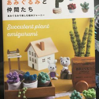 【毛糸手芸】多肉植物のあみぐるみと仲間たち