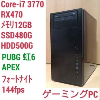 爆速ゲーミングPC Core-i7 RX470 SSD480G ...