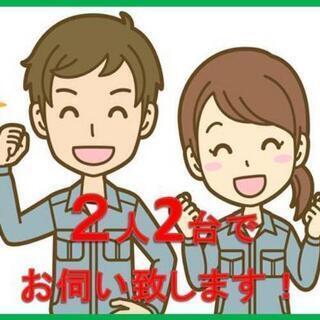 【引っ越し】2人2台で6000円/1時間で可能です!