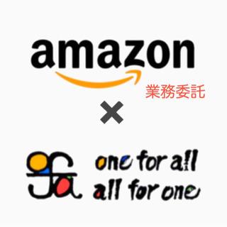アマゾン 宅配サービス スタート‼️ 熊本 《月収35万〜55万可能》