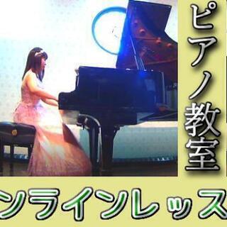 ピアノ教室♪生徒募集中♪オンラインもやってるよ♪