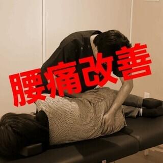 【盛岡市】腰痛であなたは「人生」を損していませんか?【初回特別価...