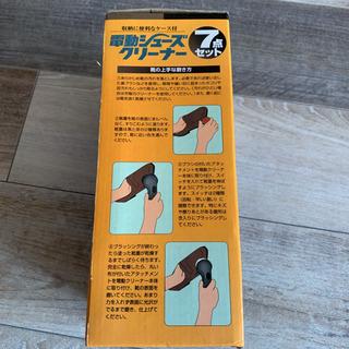 電動シューズクリーナー 7点セット 新品未使用品