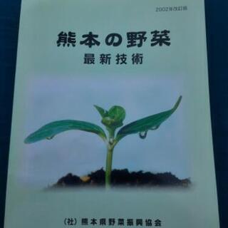 野菜栽培技術の本