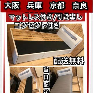 配送無料‼️当日配送🔹ホワイトベッド🎖コンセント/マットレス/引...