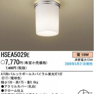 【引取り特価】シーリングライト Panasonic HSEA5029E