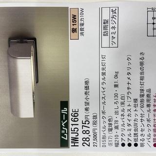 【引取り特価】ゲートブラケット National HWJ5166E