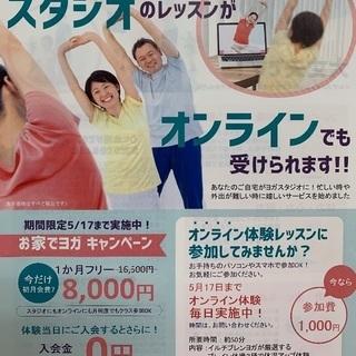【とにかく体験❗️】ライブ オンライン ヨガレッスン