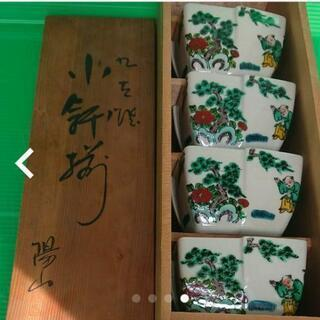 ⭐️九谷焼、処分、陽山、小鉢揃、松牡丹角小鉢4個組、友箱、