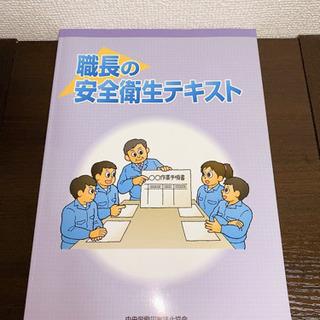 職長の安全衛生テキスト本