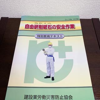 自由研削砥石の特別教育テキスト本