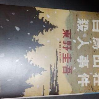 白馬山荘殺人事件(東野圭吾)