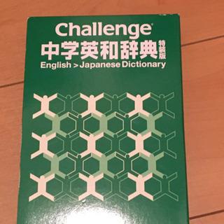 英和辞書(中学生用)です