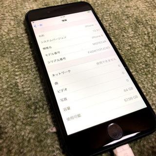 ソフトバンク iPhone8 64GB スペースグレー 美品