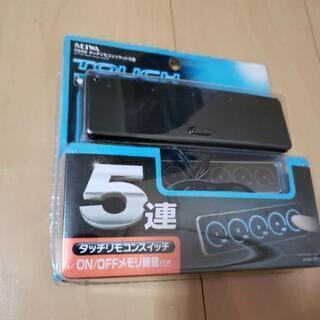 タッチリモコンソケット5連
