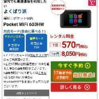 ポケット Wi-Fi レンタル