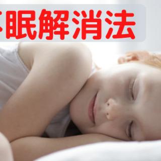 在宅勤務で急増!【注目のセミナー】看護師が教えるスマホ不眠解消法