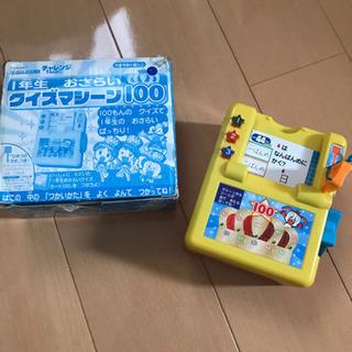 チャレンジ クイズマシーン 1年生 300円→100円