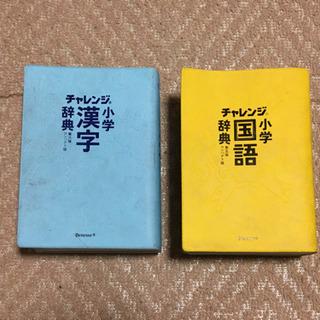 【小学や中学校で必須!】大活躍の辞書