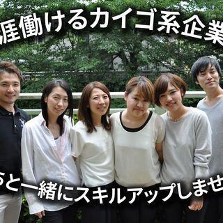 家にいながら参加可能!【7/22(水)18:00~ オンライン採...