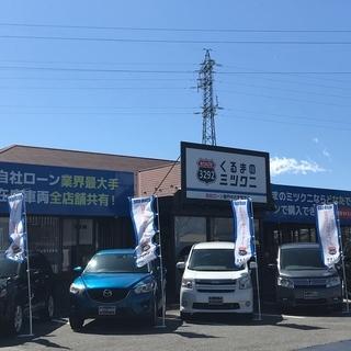 【自社ローン最大手・くるまのミツクニ甲府店】