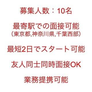 【目指せ100万円!/前払いOK】便利屋さん/ドライバー《出社義...