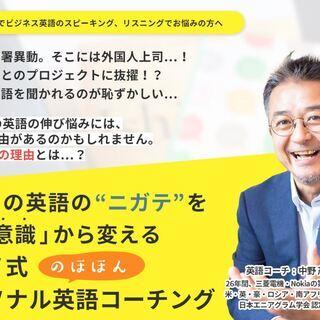 """""""ドキドキ"""" 英語の電話会議からスパッと抜け出しませんか😀   ..."""