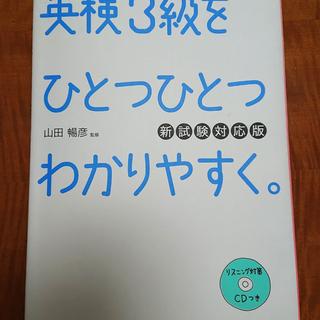 学研★英検3級をひとつひとつわかりやすく/CD付き