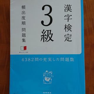 4382問の充実した問題数★漢字検定3級・搬出度順問題集