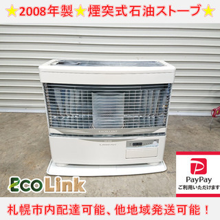 797☆ トヨトミ 2008年 煙突式ストーブ HR-65B ス...