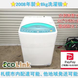 798☆ Panasonic 2008年 8kg洗濯機 NA-F...