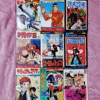 昭和 漫画本  第1巻のみ  9冊セット