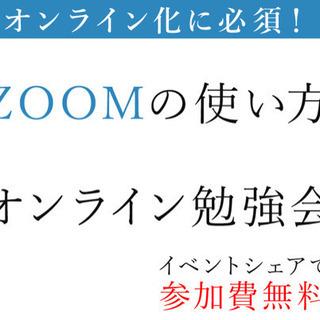 ZOOMの使い方オンライン勉強会