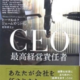 【古本】CEO 最高経営責任者 書籍