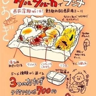 西荻窪でお客様お好みのチョイスお弁当!