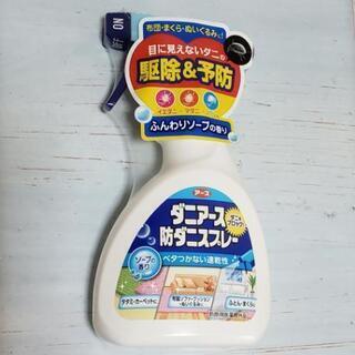 ダニアース 防ダニスプレー ソープの香り 250ml