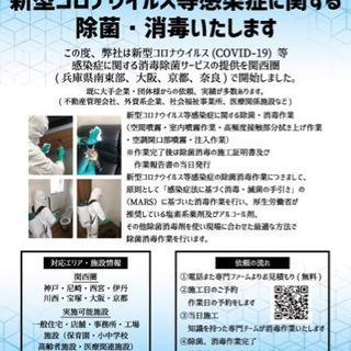 新型コロナウイルス等感染症予防に伴う除菌、消毒作業